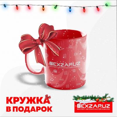Интернет Магазин EXZAP.UZ обьявляет Новогоднюю Акцию!